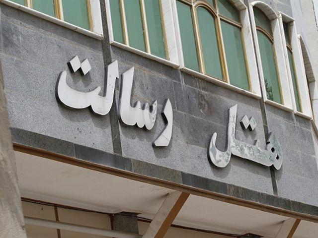Resalat Kermanshah Hotel